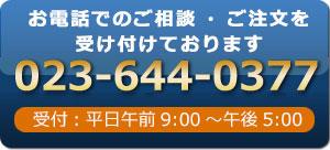 電話相談023-644-0377