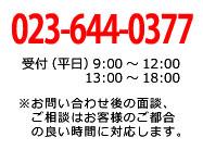 023-644-0377 受付(平日)9:00~12:00,13:00~18:00