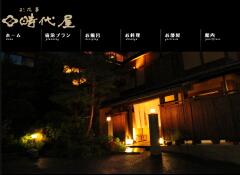 彩花亭時代屋ホームページ