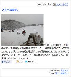 大和さんが投稿したブログ記事