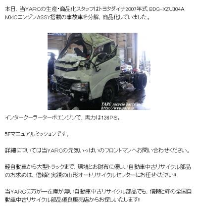 トラックのエンジンのような大型部品もブログで売れました。